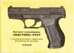 WALTHER P99T